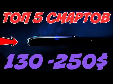 Топ 5 смартфонов 130-250$ на начало 2020 года!  Их точно можно брать!