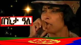 Eritrea Bekita Ali-ሽበቦም/Shibebom Eritrean Music 2017