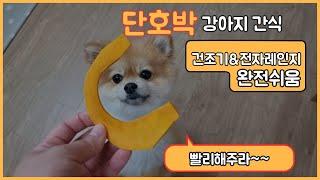 강아지 간식 단호박 말랭이&츄르 만들기 / 건조…