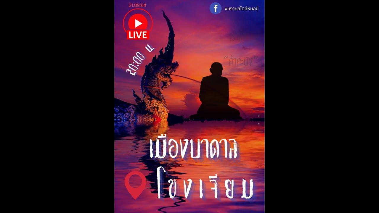 Download ทูตสื่อวิญญาณ EP98 เมืองบาดาล โขงเจียม- FULL [21 Sep 2021]