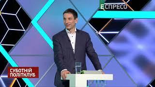 Зе против Медведчука, акции под ОПУ, рейтинги Путина | Субботний Политклуб