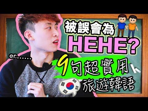 【😱因為「這樣」在韓國被誤會是HEHE👬!?】🇰🇷OPPA教九句超實用的韓語👍🏻(中字)