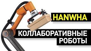 Коботы Hanwha: обзор линейки коллаборативных роботов HanhwaHCR-3, HCR-5, HCR-12
