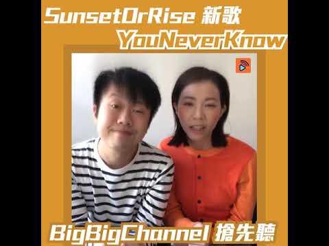 【香港好聲音】YOU NEVER KNOW by SUNSET OR RISE!!