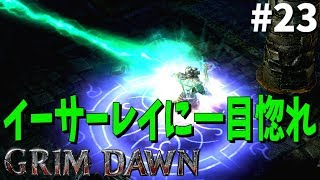 【ゲーム実況】ハクスラ初心者のGrim Dawn #23 イーサーレイに一目惚れ メイジハンターやってみた!【グリムドーン(Grim Dawn)】