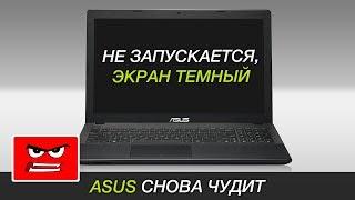 aSUS X551MA не включается , нет изображения , замена процессора , апгрейд (2 ядра) на (4 ядра)