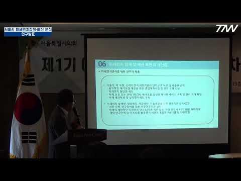 [단독 현장실황 4부] '서울시 미세먼지 정책 및 예산구조 분석' 연구발표회 #.4