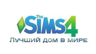 Sims 4: Лучший дом в мире.(➀ Я Vk - https://vk.com/vadim_is_bopoheza ➁ Паблик Vk - http://vk.com/vadimisbopoheza_group ➌Ссылка на игру - www.origin.com., 2014-09-05T13:12:47.000Z)