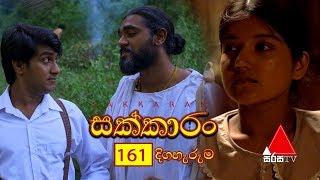 Sakkaran | සක්කාරං - Episode 161 | Sirasa TV Thumbnail
