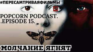 Молчание ягнят/Silence of the lambs. Popcorn Podcast. Эпизод 15
