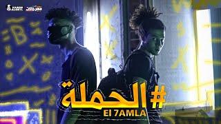 كليب الحمله - فتله - بوشي - فلسطيني   EL7MLH -   FATLA  - BOSHY - FLSTENE  (OFFICIAL MUSIC VIDEO)