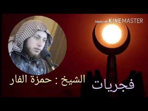الشيخ حمزة الفار