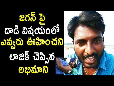 ఊహించని లాజిక్ చెప్పిన అభిమాని YS Jagan Fan Logics On Vizag Airport Incident | Cinema Politics