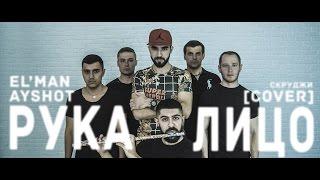 Скруджи - Рукалицо (Cover by EL