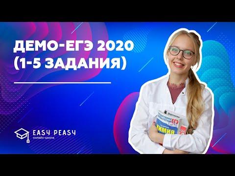 Подробный разбор демо-версии ЕГЭ по химии 2020 (1-5 задания) | EASY PEASY