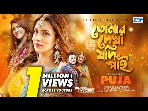 tomar-dekha-jodi-pai- -puja- -bidya-sinha-mim- -akassh-sen- -bangla-official-music-video-2019