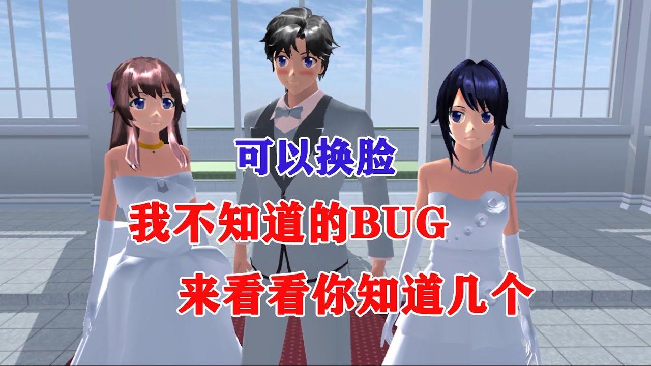 樱花校园模拟器:竟然可以换脸,原来樱花的BUG才是最好玩的!
