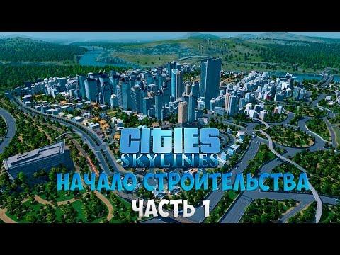Cities: Skylines. Начало строительства. Часть 1