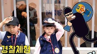 도둑이 뽀로로를 훔쳐갔어요! 라임 과학수사대 도둑을 잡아라! 한국잡월드 어린이체험관 경찰 직업체험 안전교육 with 에디