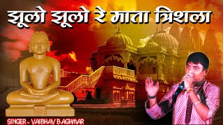 Jhulo Jhulo Re Mata Trishla | Vaibhav Baghmar | 2015 Jain Latest Songs