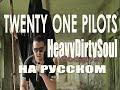 21 Pilots Heavydirtysoul перевод