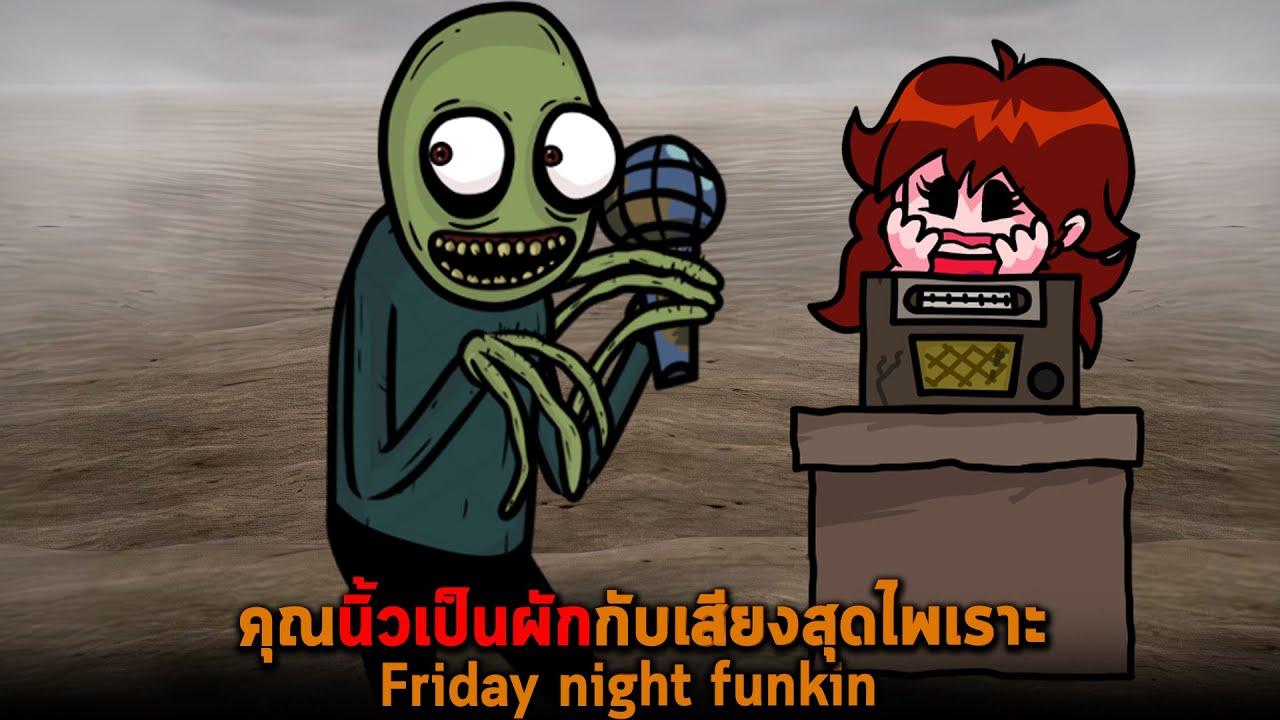 คุณนิ้วเป็นผักกับเสียงสุดไพเราะ Friday night funkin
