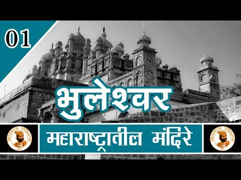 BHULESHWAR TEMPLE | YAVAT PUNE | A historical temple in INDI