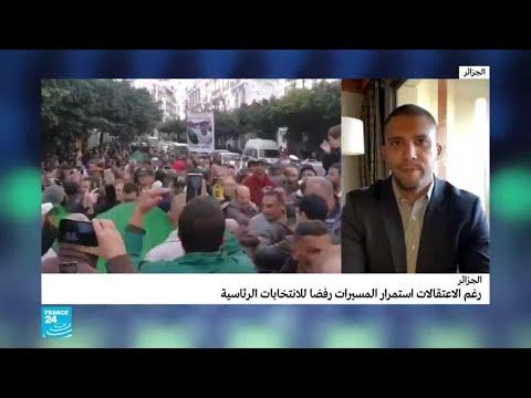 خالد درارني: الحراك الجزائري رفع شعارا جديدا -هي حملة اعتقالية وليس انتخابية-  - نشر قبل 3 ساعة