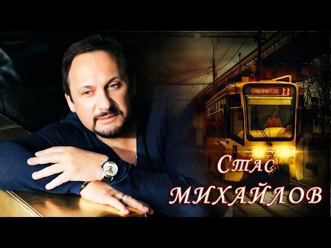 Стас Михайлов - Трамвай