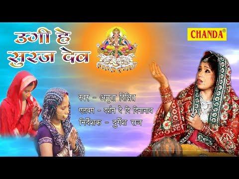 उगी हे सुरज देव Ugi He Suraj Dev Amrita Dixit Darshan De Di  New Chhath Geet 2017