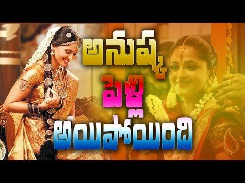 Anushka finally got married || #AnushkaShetty || Anushka Shetty marriage