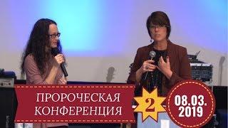 Пророческая конференция 2 сессия. Времена и сезоны. 08.03.2019