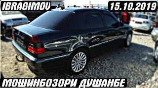 Цены Автомобили в Таджикистане 15-октября 2019 года / Мошинбозори Душанбе