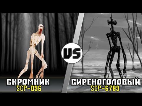 СКРОМНИК [SCP-096] vs СИРЕНОГОЛОВЫЙ [SCP-6789]