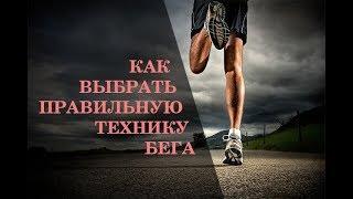 Бег в Бишкеке.Обучение бегу. Как выбрать правильную технику. ФТКР