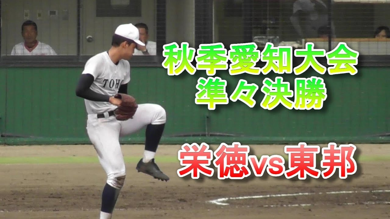 秋季県大会準々決勝】栄徳vs東邦 ハイライト - YouTube