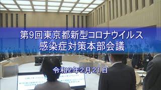 第9回東京都新型コロナウイルス感染症対策会議(令和2年2月21日)