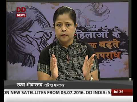 Special Programme : Discusion on Atrocities against Women