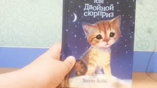 Обзор на книгу Холли Вебб  Котенок Звездочка или Двойной сюрприз