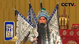 《中国京剧像音像集萃》 20190523 京剧《挑滑车》| CCTV戏曲