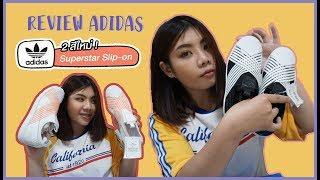 รีวิว รองเท้า Adidas SUPERSTAR SLIP ON รุ่นใหม่ 2018