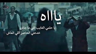 تامر حسني - تمن اختيار ( كلمات ) 2019