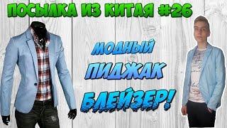 Модный пиджак БЛЕЙЗЕР!(BLAZER) - Посылка из Китая №26