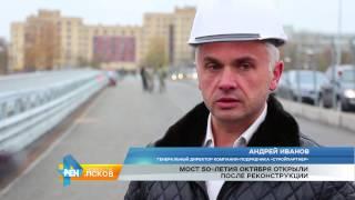 РЕН Новости Псков 24.10.2016 # Мост 50-летия Октября открыт после реконструкции