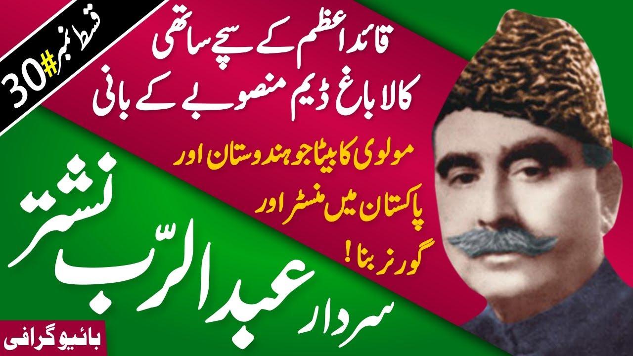 Abdur Rab Nishtar (Pioneer of Pakistan Movement)   Her gr/d/o is Sania Nishtar   Imran Khan Cabinet