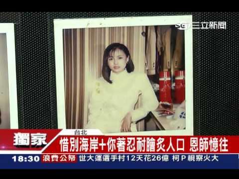 獨/「惜別的海岸」經典曲大紅 江蕙恩師曝光
