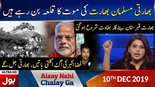 Aisay Nahi Chalay Ga With Fiza Akbar Khan Full Episode | 10th DEC 2019 | BOL News