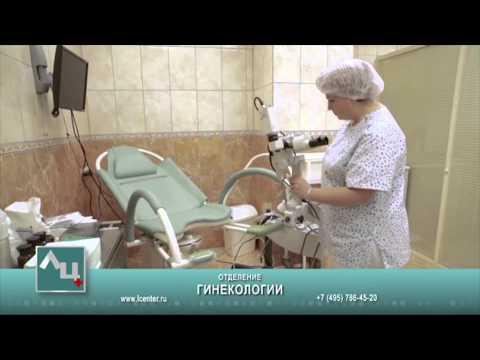 Отделение Гинекологии.  Лечебный центр об отделении гинекологии.