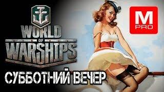 [World of Warships] [1440P] Стрім | Суботній гезель рандом