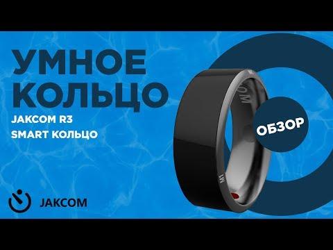 Обзор умного кольца Jakcom R3